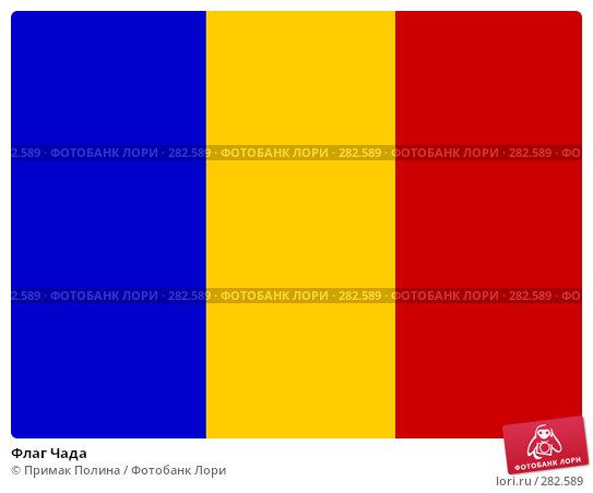 Флаг Чада, фото № 282589, снято 6 апреля 2008 г. (c) Примак Полина / Фотобанк Лори
