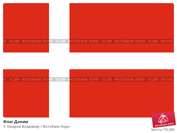 Флаг Дании, фото № 15209, снято 23 августа 2017 г. (c) Захаров Владимир / Фотобанк Лори
