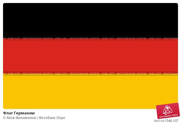 Купить «Флаг Германии», иллюстрация № 546137 (c) Яков Филимонов / Фотобанк Лори