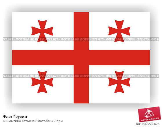Купить «Флаг Грузии», фото № 272673, снято 26 апреля 2018 г. (c) Смыгина Татьяна / Фотобанк Лори