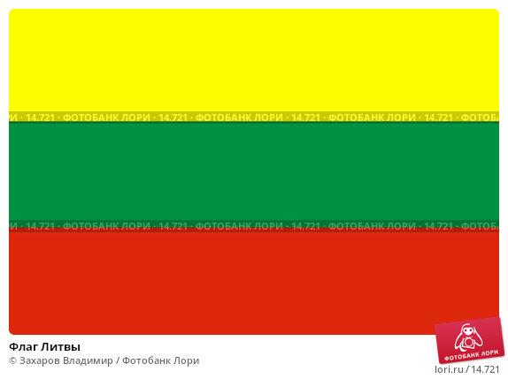 Флаг Литвы, фото № 14721, снято 27 марта 2017 г. (c) Захаров Владимир / Фотобанк Лори