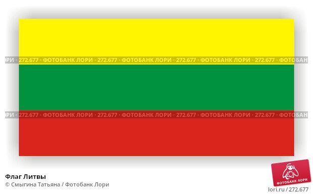 Флаг Литвы, фото № 272677, снято 28 февраля 2017 г. (c) Смыгина Татьяна / Фотобанк Лори