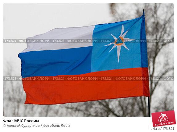 Флаг МЧС России, фото № 173821, снято 12 января 2008 г. (c) Алексей Судариков / Фотобанк Лори