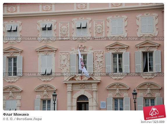 Флаг Монако, фото № 323009, снято 14 июня 2008 г. (c) Екатерина Овсянникова / Фотобанк Лори