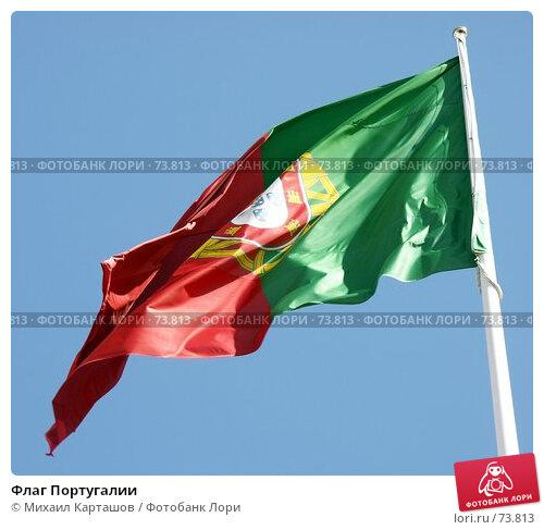 Флаг Португалии, эксклюзивное фото № 73813, снято 28 июля 2007 г. (c) Михаил Карташов / Фотобанк Лори