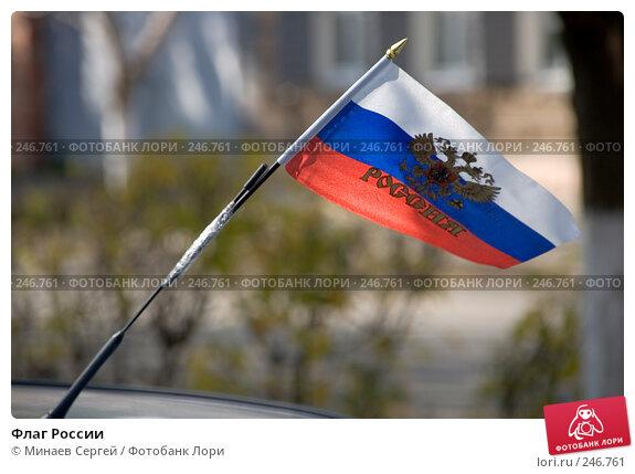 Купить «Флаг России», фото № 246761, снято 1 ноября 2007 г. (c) Минаев Сергей / Фотобанк Лори