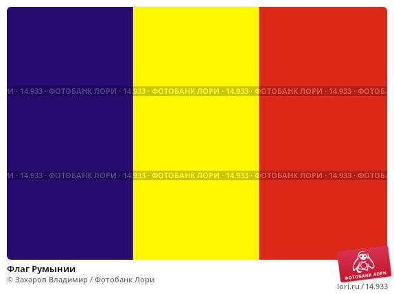 Флаг Румынии, фото № 14933, снято 18 августа 2017 г. (c) Захаров Владимир / Фотобанк Лори