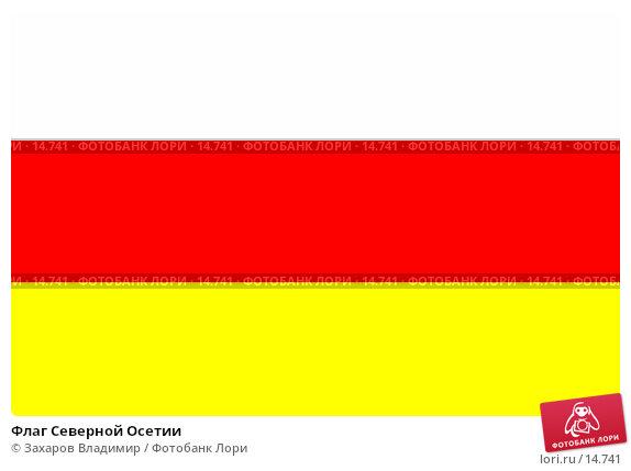 Флаг Северной Осетии, фото № 14741, снято 24 февраля 2017 г. (c) Захаров Владимир / Фотобанк Лори