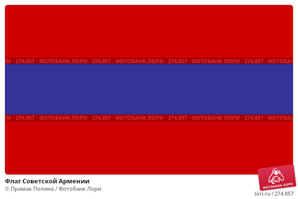 Флаг Советской Армении, фото № 274857, снято 6 апреля 2008 г. (c) Примак Полина / Фотобанк Лори