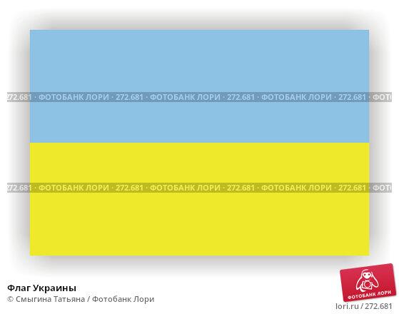 Купить «Флаг Украины», фото № 272681, снято 21 апреля 2018 г. (c) Смыгина Татьяна / Фотобанк Лори
