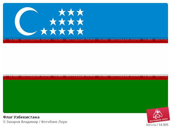 Флаг Узбекистана, фото № 14905, снято 28 апреля 2017 г. (c) Захаров Владимир / Фотобанк Лори