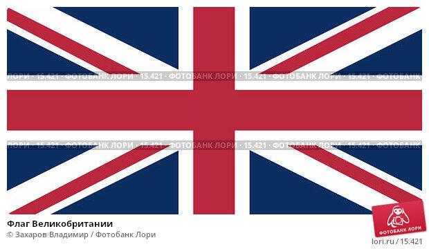 Купить «Флаг Великобритании», фото № 15421, снято 21 апреля 2018 г. (c) Захаров Владимир / Фотобанк Лори