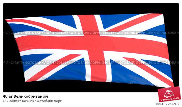 Купить «Флаг Великобритании», фото № 244917, снято 28 ноября 2006 г. (c) Vladimirs Koskins / Фотобанк Лори