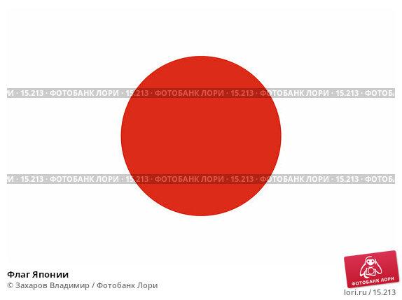 Купить «Флаг Японии», фото № 15213, снято 26 апреля 2018 г. (c) Захаров Владимир / Фотобанк Лори