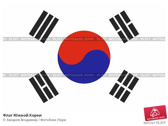 Флаг Южной Кореи, фото № 15317, снято 24 июля 2017 г. (c) Захаров Владимир / Фотобанк Лори