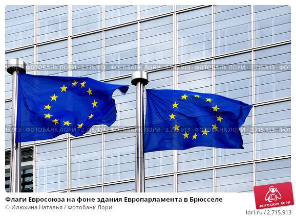 Купить «Флаги Евросоюза на фоне здания Европарламента в Брюсселе», эксклюзивное фото № 2715913, снято 23 июля 2011 г. (c) Илюхина Наталья / Фотобанк Лори