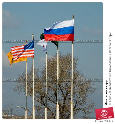 Флаги на ветру, фото № 34949, снято 21 апреля 2007 г. (c) Саломатов Александр Николаевич / Фотобанк Лори