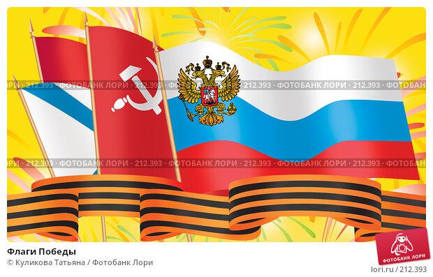 Купить «Флаги Победы», иллюстрация № 212393 (c) Куликова Татьяна / Фотобанк Лори