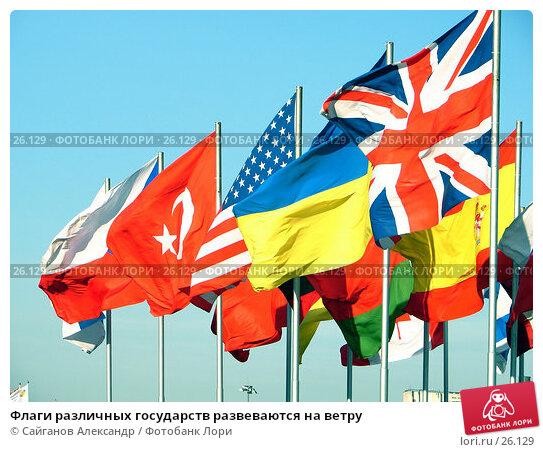 Флаги различных государств развеваются на ветру, фото № 26129, снято 22 марта 2007 г. (c) Сайганов Александр / Фотобанк Лори