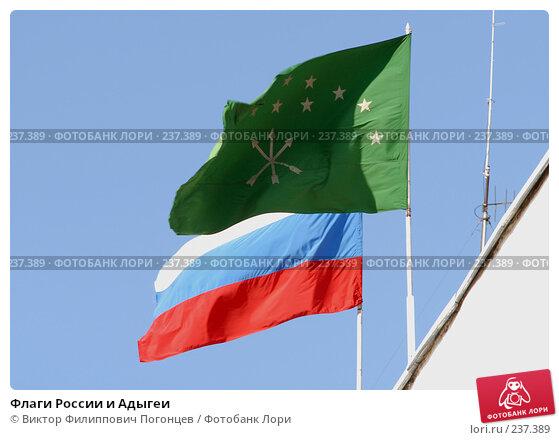 Флаги России и Адыгеи, фото № 237389, снято 13 сентября 2006 г. (c) Виктор Филиппович Погонцев / Фотобанк Лори