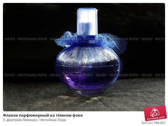 Купить «Флакон парфюмерный на тёмном фоне», фото № 184021, снято 19 января 2008 г. (c) Дмитрий Лемешко / Фотобанк Лори