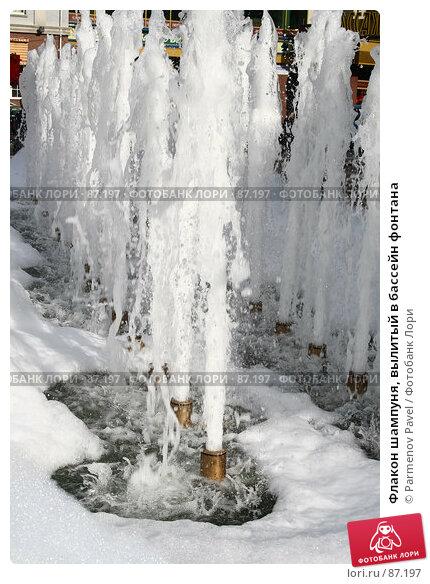 Флакон шампуня, вылитый в бассейн фонтана, фото № 87197, снято 7 сентября 2007 г. (c) Parmenov Pavel / Фотобанк Лори
