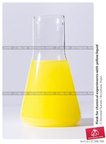 Купить «Flask for chemical experiments with yellow liquid», фото № 27386149, снято 6 февраля 2016 г. (c) Евгений Ткачёв / Фотобанк Лори
