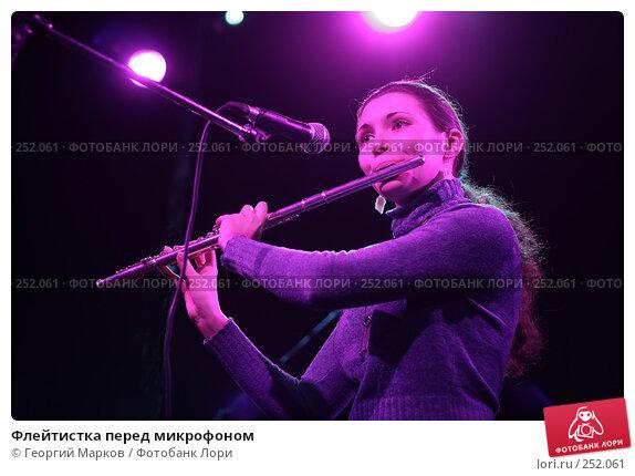 Купить «Флейтистка перед микрофоном», фото № 252061, снято 22 марта 2008 г. (c) Георгий Марков / Фотобанк Лори