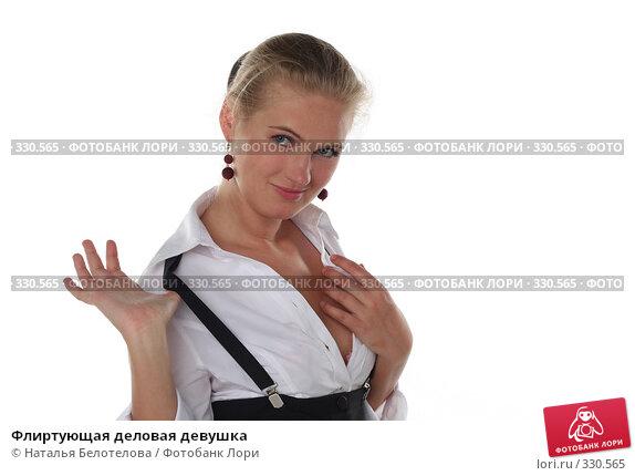 Флиртующая деловая девушка, фото № 330565, снято 1 июня 2008 г. (c) Наталья Белотелова / Фотобанк Лори