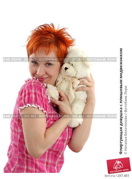Флиртующая девушка с плюшевым медвежонком, фото № 297481, снято 17 мая 2008 г. (c) Наталья Белотелова / Фотобанк Лори