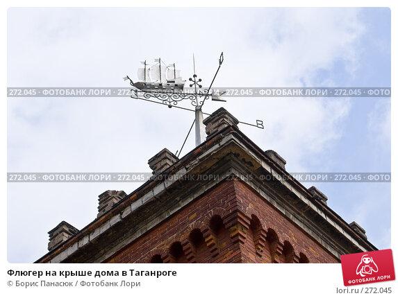 Флюгер на крыше дома в Таганроге, фото № 272045, снято 30 апреля 2008 г. (c) Борис Панасюк / Фотобанк Лори