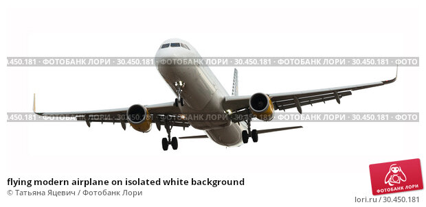 flying modern airplane on isolated white background. Стоковое фото, фотограф Татьяна Яцевич / Фотобанк Лори