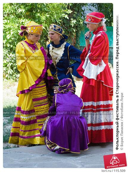 Фольклорный фестиваль в Старочеркасске. Перед выступлением., фото № 115509, снято 25 августа 2007 г. (c) Борис Панасюк / Фотобанк Лори