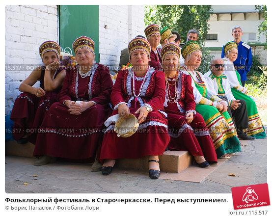 Фольклорный фестиваль в Старочеркасске. Перед выступлением., фото № 115517, снято 25 августа 2007 г. (c) Борис Панасюк / Фотобанк Лори