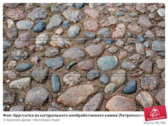 Фон: брусчатка из натурального необработанного камня (Петропавловская крепость), фото № 82765, снято 1 августа 2007 г. (c) Крупнов Денис / Фотобанк Лори