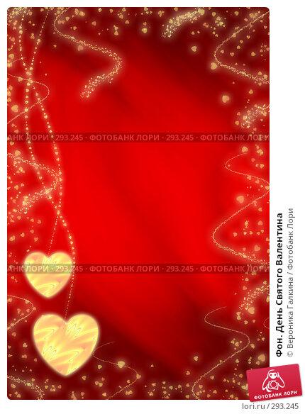 Фон. День Святого Валентина, иллюстрация № 293245 (c) Вероника Галкина / Фотобанк Лори