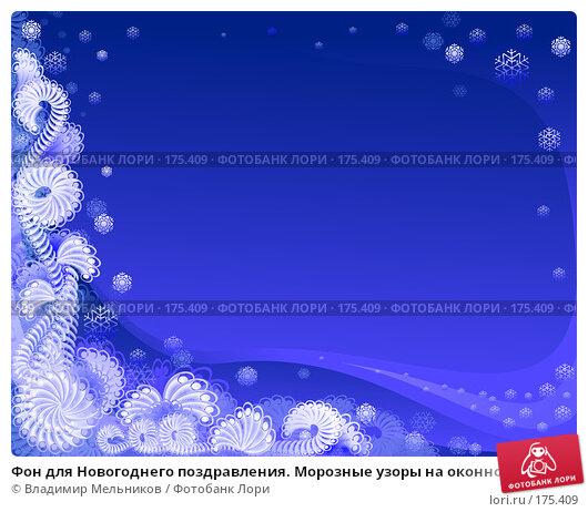 Фон для Новогоднего поздравления. Морозные узоры на оконном стекле., иллюстрация № 175409 (c) Владимир Мельников / Фотобанк Лори