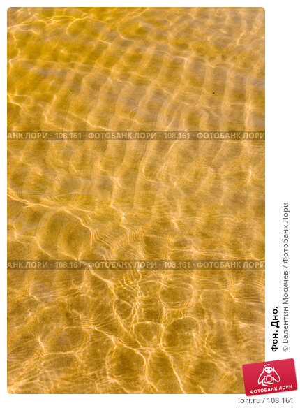 Купить «Фон. Дно.», фото № 108161, снято 16 августа 2007 г. (c) Валентин Мосичев / Фотобанк Лори