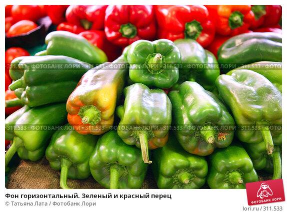 Купить «Фон горизонтальный. Зеленый и красный перец», фото № 311533, снято 21 июля 2007 г. (c) Татьяна Лата / Фотобанк Лори