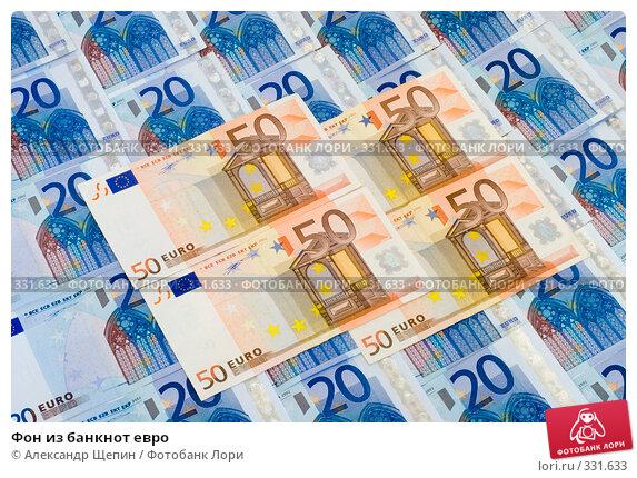 Фон из банкнот евро, эксклюзивное фото № 331633, снято 18 июня 2008 г. (c) Александр Щепин / Фотобанк Лори