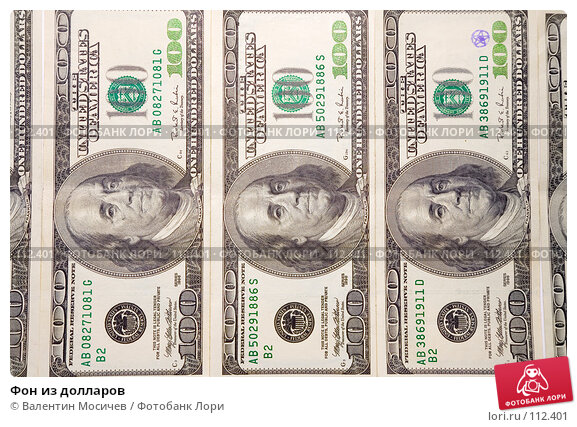 Фон из долларов, фото № 112401, снято 28 января 2007 г. (c) Валентин Мосичев / Фотобанк Лори