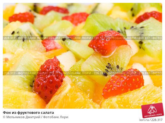 Фон из фруктового салата, фото № 228317, снято 20 марта 2008 г. (c) Мельников Дмитрий / Фотобанк Лори