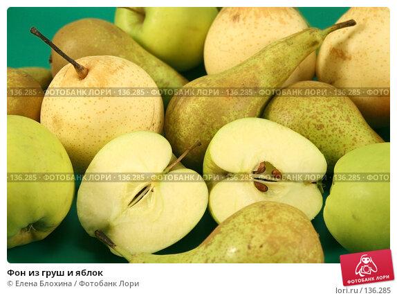 Фон из груш и яблок, фото № 136285, снято 1 декабря 2007 г. (c) Елена Блохина / Фотобанк Лори