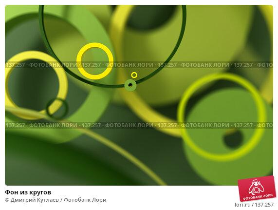 Фон из кругов, иллюстрация № 137257 (c) Дмитрий Кутлаев / Фотобанк Лори