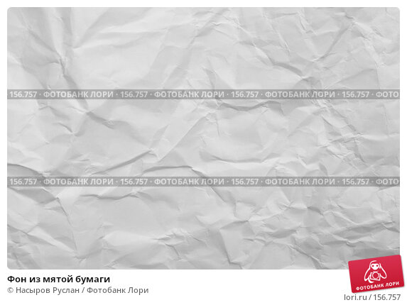 Фон из мятой бумаги, фото № 156757, снято 19 декабря 2007 г. (c) Насыров Руслан / Фотобанк Лори