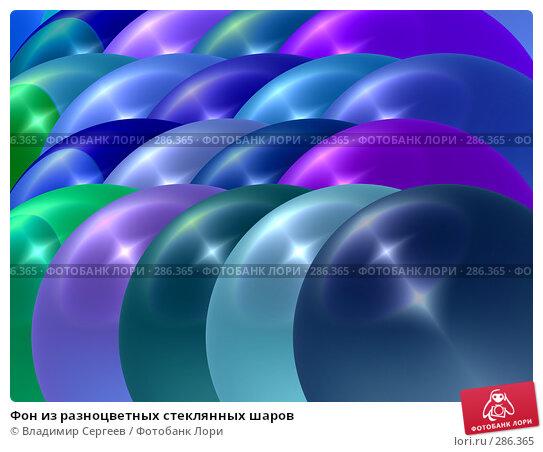 Купить «Фон из разноцветных стеклянных шаров», фото № 286365, снято 14 декабря 2017 г. (c) Владимир Сергеев / Фотобанк Лори