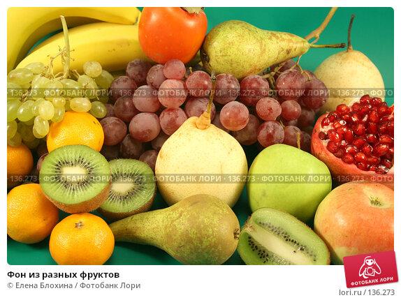 Фон из разных фруктов, фото № 136273, снято 1 декабря 2007 г. (c) Елена Блохина / Фотобанк Лори
