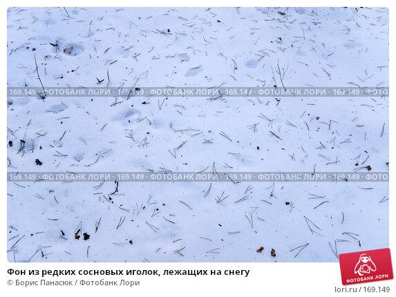 Купить «Фон из редких сосновых иголок, лежащих на снегу», фото № 169149, снято 31 декабря 2007 г. (c) Борис Панасюк / Фотобанк Лори