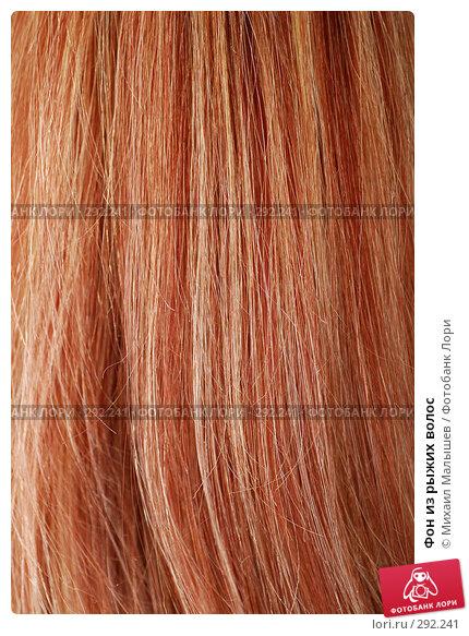 Фон из рыжих волос, фото № 292241, снято 10 февраля 2008 г. (c) Михаил Малышев / Фотобанк Лори