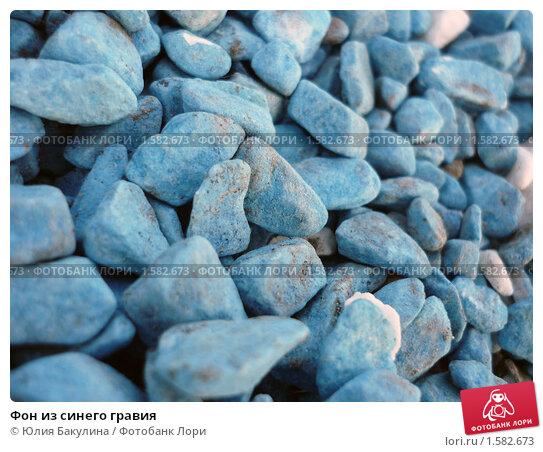 Фон из синего гравия. Стоковое фото, фотограф Юлия Бакулина / Фотобанк Лори